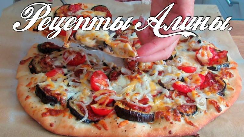 Овощная и мясная пицца с двумя вкусными соусами. Рецепты Алины.