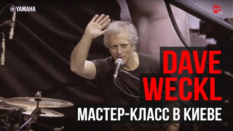 Dave Weckl майстер клас у Києві 17 11 2018