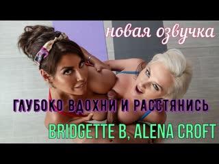 Bridgette B, Alena Croft - глубоко вдохни и расстянись (русские big tits, anal, brazzers, sex,milf озвучка перевод на русском)