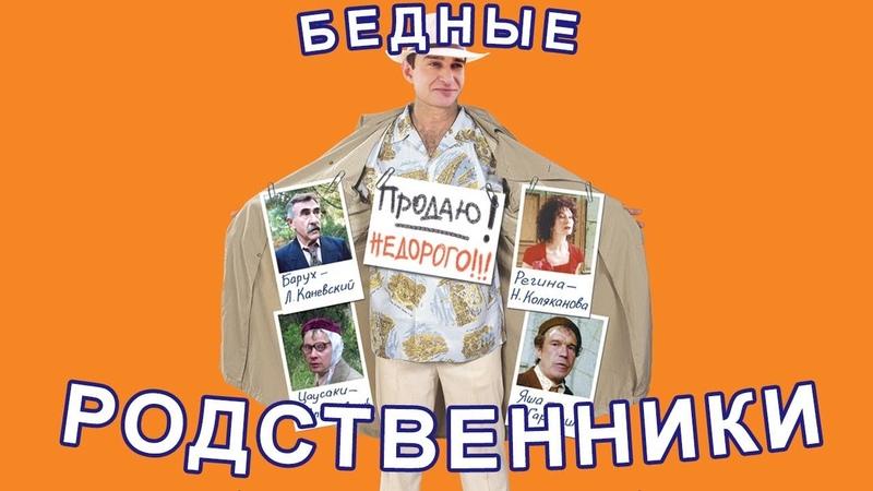 Бедные родственники 2005 Всё о фильме