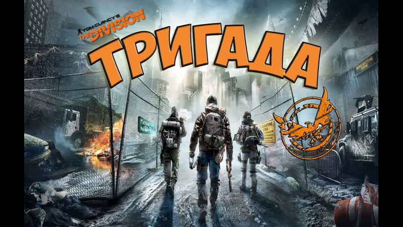 Tom Clancy's The Division ТРИГАДА Zloy Partyzan Zloy Gnom Willy Steel