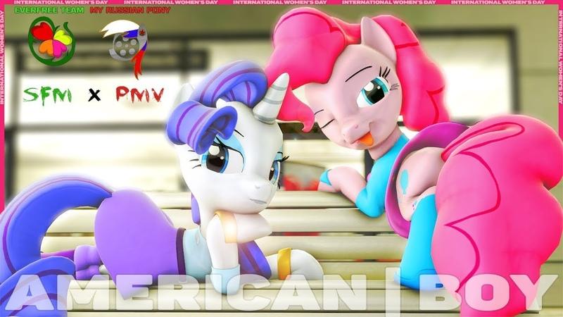 SFM PMV My Russian Pony Комбинация American Boy