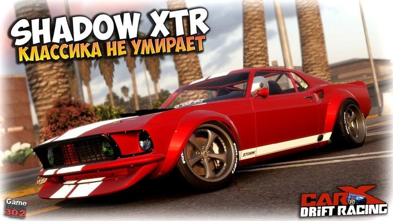CarX Drift Racing Обзор на Shadow XTR Классика не умирает