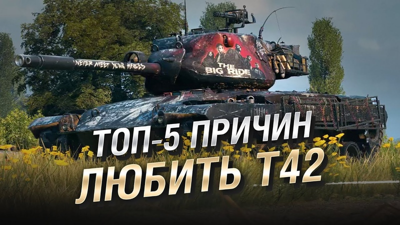 ТОП-5 ПРИЧИН ЛЮБИТЬ Т42 И 1 ПРИЧИНА ЕГО НЕНАВИДЕТЬ! - Обзор нового премиум танка! [World of Tanks]