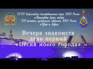 МБН и Щит и лира 2018 - Вечера знакомств (Песня моего города).movie