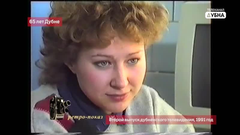 Второй выпуск дубненского телевидения, 1991 год