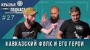 Крылья PODCAST кавказский фолк и его герои