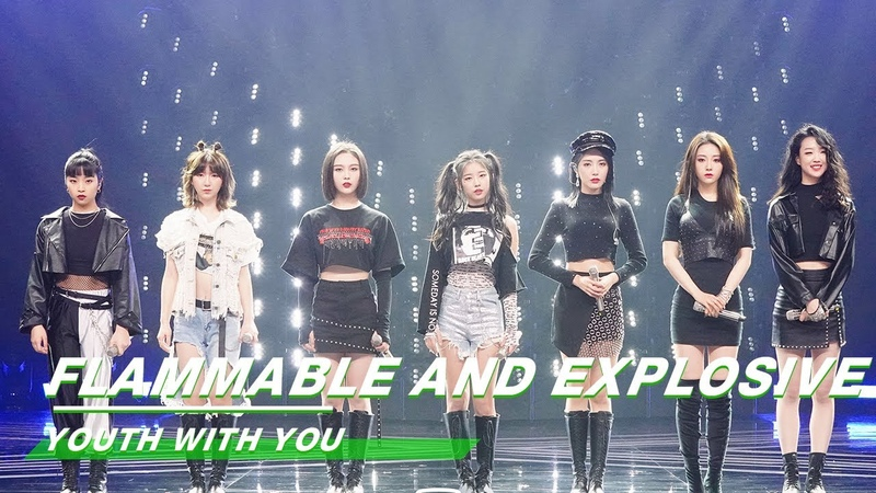 YouthWithYou 青春有你2 Clip Flammable and Explosive Stage Yan Yu is stunning!喻言开口惊艳全场 第六期舞台纯享 iQIYI