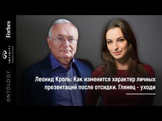 Как мы изменимся после самоизоляции Интервью с Леонидом Кролем