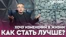 Как ИЗМЕНИТЬ СЕБЯ и СВОЮ ЖИЗНЬ Игорь Погодин