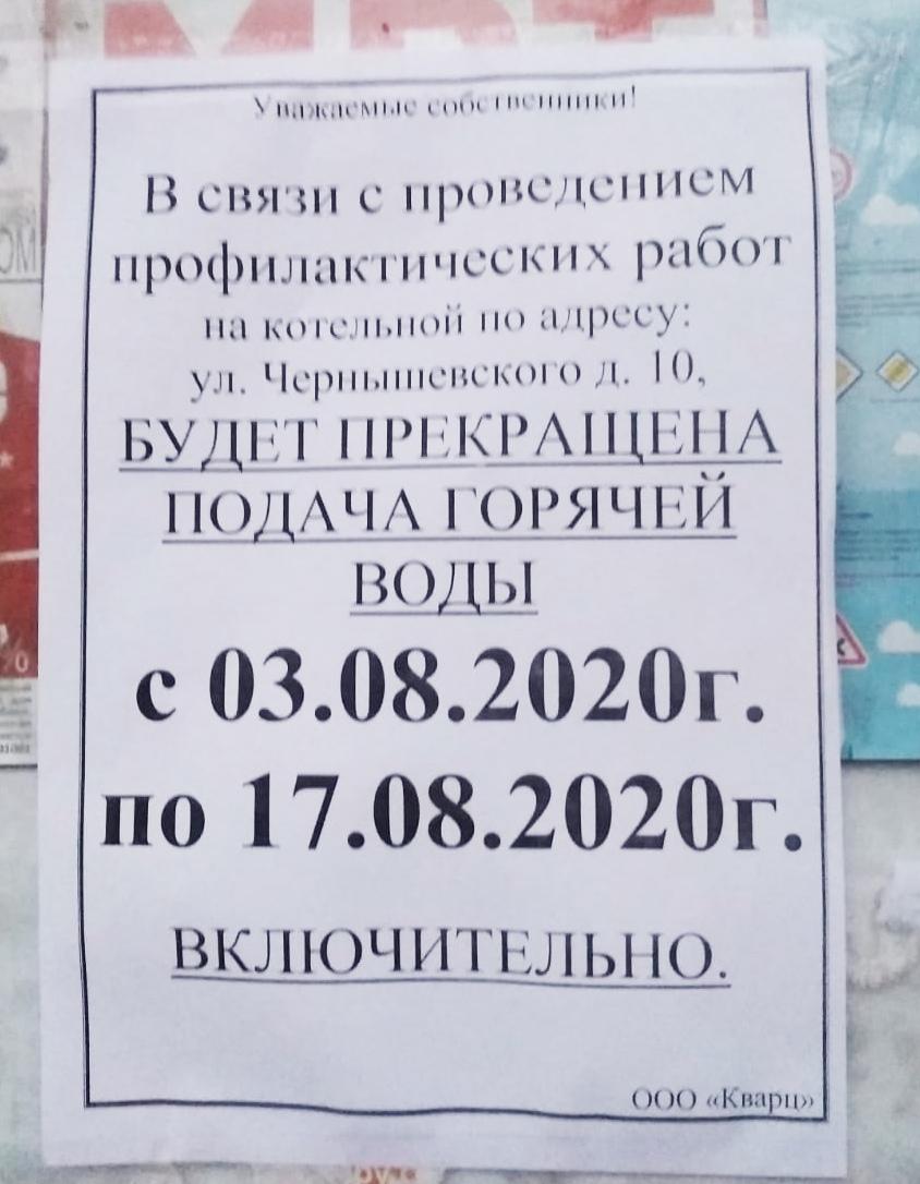 Каждый день в новостях говорят о том ,что в Брянске в этом году горячую воду отключат максимум на 6 дней. И только ООО