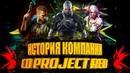 История компании CD PROJECT RED/Ведьмак1,2,3/ГВИНТ/Кровная вражда Ведьмак. Истории/Cyberpunk 2077