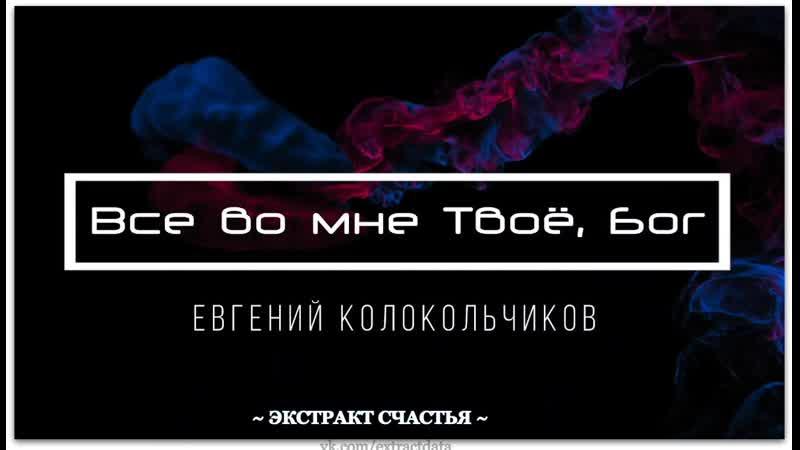 Все во мне Твоё Have it All Евгений Колокольчиков