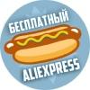 Бесплатный  AliExpress