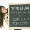 KoreanSpace: Учите корейский язык вместе с нами!