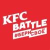 KFC BATTLE