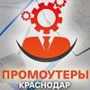 Промоутеры Краснодар   Работа