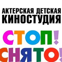 Стоп Снято