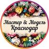 Мастер & Модель   Краснодар