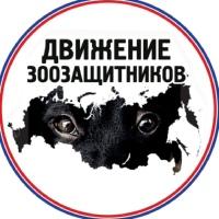 Логотип Движение Зоозащитников / Зоозащита