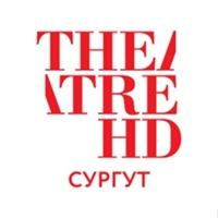 TheatreHD Сургут