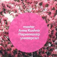Анна Кушнир