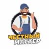 Честный мастер | СТО | СПб