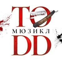Логотип МЮЗИКЛ TODD. Официальное сообщество