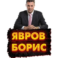 Boris Yavrov