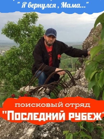 Сайпуддин Гучигов