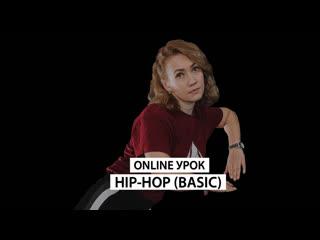 ANGAR online обучение | HIP-HOP база + комбо