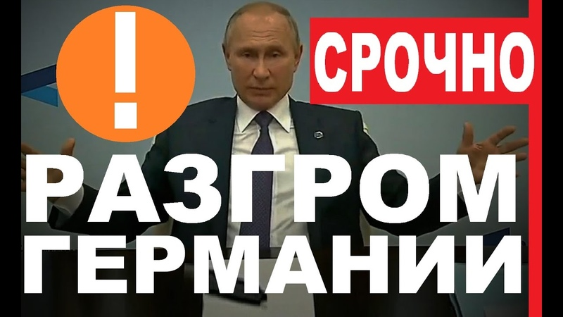 Cpoчно! Россия начинает PA3ГРОМ Германии. Европа в ИCТEPИKE — Владимир Путин — 23.10.2020