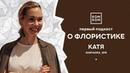Катя Цветочная ГРЯДКА про 8 марта, создание коллекций букетов и отношении к рекламе.