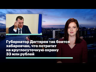 Губернатор Дегтярев так боится хабаровчан, что потратит на круглосуточную охрану 33 млн рублей