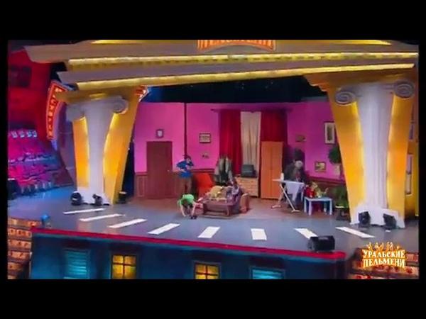 Ржачное видео Семья собирается в гости Уральские пельмени