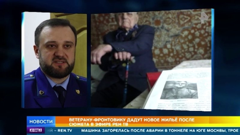 Ветерану ВОВ дадут квартиру после сюжета РЕН ТВ