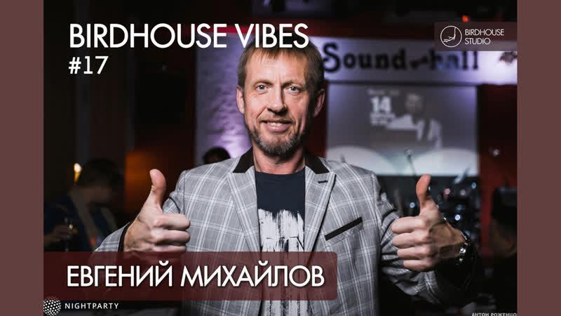 Birdhouse vibes 17 Евгений Михайлов День Волги 20 05 2020
