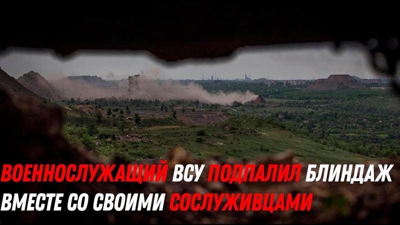 Военнослужащий ВСУ подпалил блиндаж вместе со своими сослуживцами
