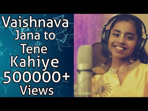 Vaishnava Janato Tene Kahiye Je Hladini इस वीडियो में है बहुत गहरा संदेश सुनहरे भारतवर्ष की सोच