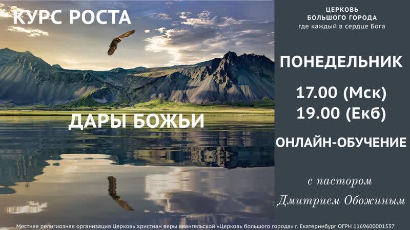 Курс роста 14 тема Дары Божьи Пастор Дмитрий Обожин