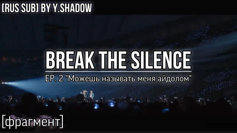 РУС САБ RUS SUB Фрагмент Нарушь тишину EP2 'YOU CAN CALL ME IDOL' BREAK THE SILENCE DOCU SERIES