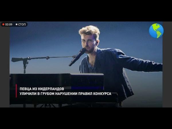 Итоги Евровидения могут аннулировать после скандала с победителем