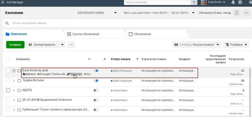 38 лидов по 49 рублей за 1 сутки в нише Бани-бочки., изображение №10