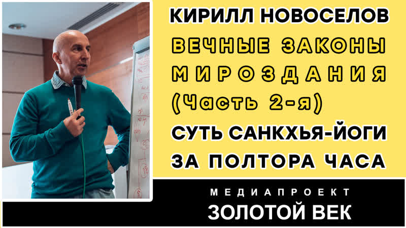 Кирилл Новоселов Вечные законы мироздания Часть 2 Суть Санкхья йоги за 1 5 часа