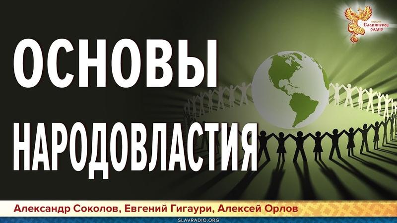 Русь Советъская Союз ССР СССР Основы Советъского Державного НародоВластия