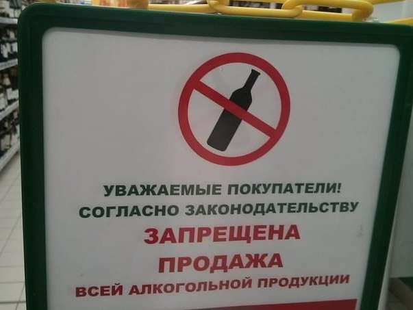 Завтра, в День знаний, в Саратовской области будет ограничена розничная продажа алкогольной продукции