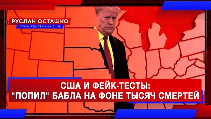 США и фейк тесты попил бабла на фоне тысяч смертей Руслан Осташко
