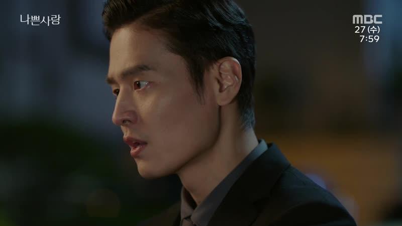 MBC 일일드라마 [나쁜 사랑] 127회 (수) 2020-05-27 아침7시50분