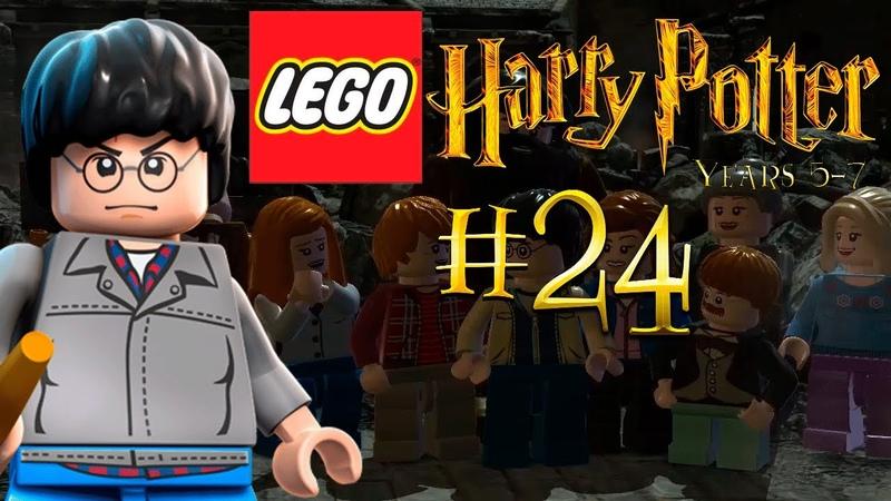LEGO Гарри Поттер 5-7 годы - Прохождение 24 - Финал
