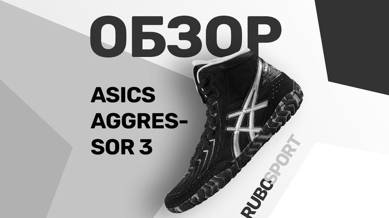 Обзор Борцовок ASICS Aggressor 3